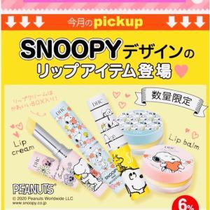 さらに全品割引クーポン出ました☆7000円引きがもっと安く♪