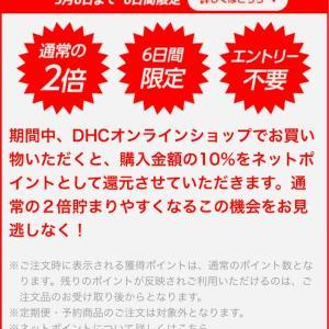 やっと始まった☆600円割引&ネットポイント2倍キャンペーン