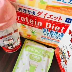 香りの再現率がすごい✨アロエヨーグルト味の感想🎵新作プロティンダイエット