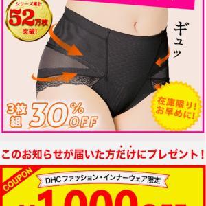 1000円クーポン出ました⭐️