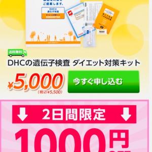 1000円クーポン⭐️明日まで⭐️&痩せたときの話