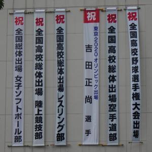 祈る健闘・敦賀気比高校野球部そして吉田正尚選手