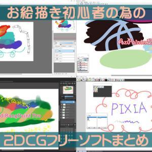お絵描き初心者のための2DCGフリーソフトまとめ