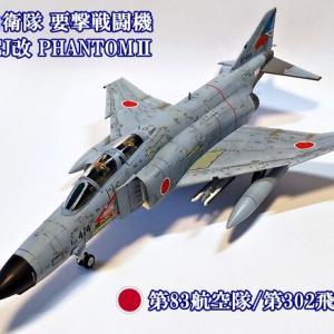 F-4EJ改製作その⑥・一応完成。