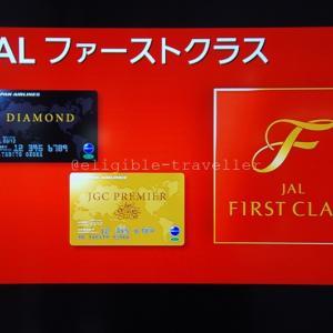 JAL 国内線 ファーストクラスの世界とお得な体験方法