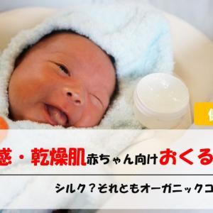 敏感肌・乾燥肌の赤ちゃんにおすすめのおくるみは?具体的にご紹介
