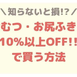 おむつ&お尻ふきが常に10%以上オフ!!無料のAmazonファミリーとは?