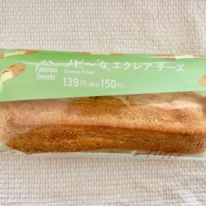 ファミリーマート  ノビ~〝な〟エクレア チーズ
