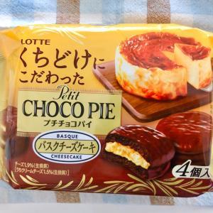 ロッテ くちどけにこだわったプチチョコパイ バスクチーズケーキ