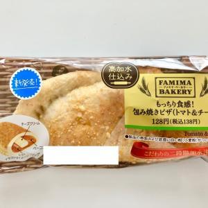 ファミリーマート 包み焼きピザ(トマト&チーズ)