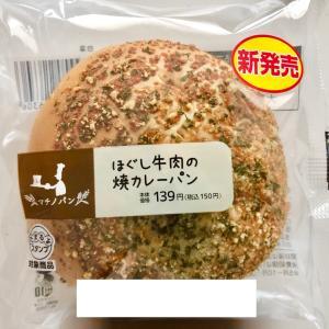 ローソン マチノパン ほぐし牛肉の焼きカレーパン