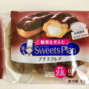 モンテール Sweets Plan 糖質を考えたプチエクレア