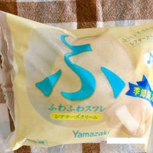 ヤマザキ ふわふわスフレ レアチーズクリーム