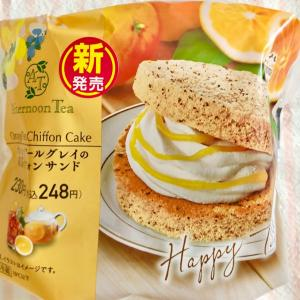 ファミリーマート Afternoon Tea監修 オレンジアールグレイの紅茶シフォンサンド