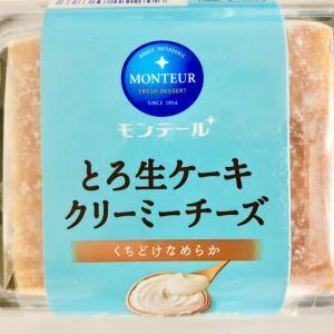 モンテール とろ生ケーキ クリーミーチーズ