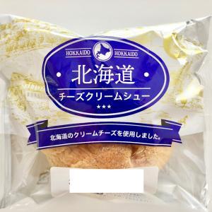 アンディコ 北海道チーズクリームシュー