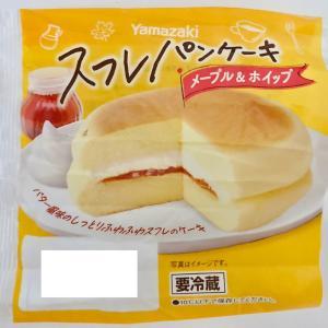 ヤマザキ スフレパンケーキ メープル&ホイップ