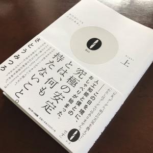 読書 0Rei 上巻