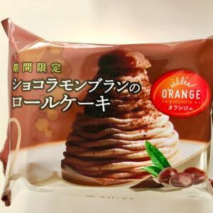 オランジェ 期間限定! ショコラモンブランのロールケーキ