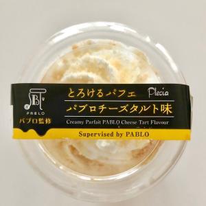プレシア パブロ監修 とろけるパフェ パブロチーズタルト味