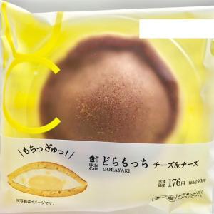 ローソン Uchi café どらもっち チーズ&チーズ