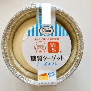 プレシア 糖質ターゲット チーズスフレ