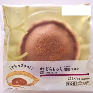 ローソン Uchi café どらもっち 堪能マロン