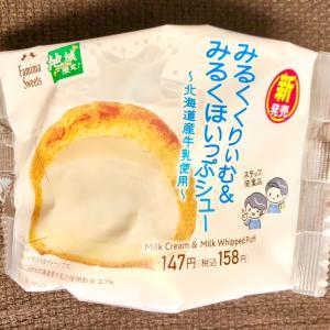 ファミリーマート みるくくりぃむ&みるくほいっぷシュー〜北海道産牛乳使用〜
