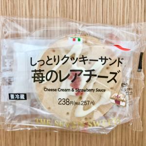 セブンイレブン セブンプレミアム しっとりクッキーサンド 苺のレアチーズ