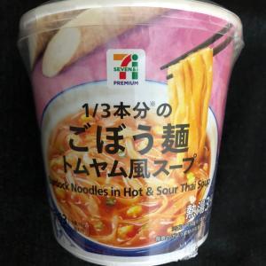 セブンイレブン 1/3本分のごぼう麺 トムヤム風スープ