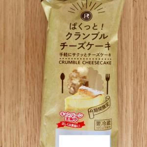 ロピア ぱくっと!クランブルチーズケーキ