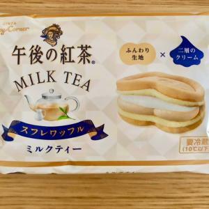 コージーコーナー スフレワッフル 午後の紅茶ミルクティー