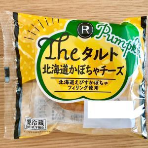 ロピア Theタルト 北海道かぼちゃチーズ