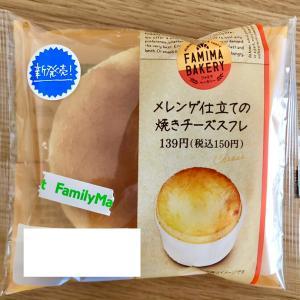 ファミリーマート ファミマベーカリー メレンゲ仕立ての焼きチーズスフレ
