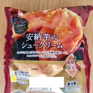 イオン セレクトスイーツ 安納芋のシュークリーム