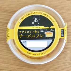 パブロ監修!プレシア アプリコット香るチーズスフレ