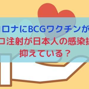 新型コロナにBCGワクチンが有効?ハンコ注射が日本人の感染拡大を抑えている?