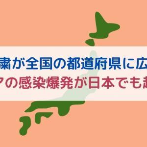 外出自粛が全国の都道府県に広がる!イタリアの感染爆発が日本でも起こる?