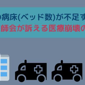 病院の病床(ベッド数)が不足する!?日本医師会が訴える医療崩壊の危機!