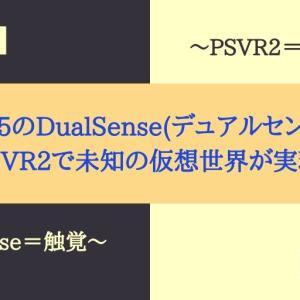 【PS5】DualSense(デュアルセンス)とPSVR2で未知の仮想世界が実現!?