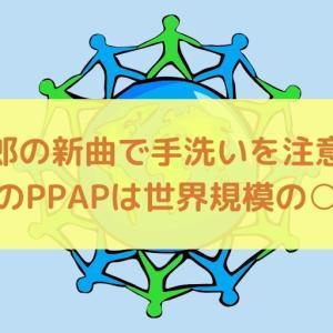 ピコ太郎の新曲で手洗いを注意喚起!最新のPPAPは世界規模の○○!