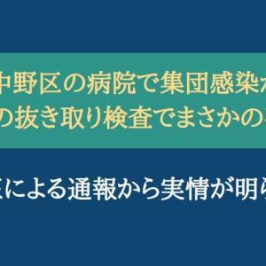 東京都中野区の病院で集団感染が発生。保健所の抜き取り検査でまさかの事態!?【院内感染】