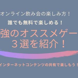 オンライン飲み会の楽しみ方!最強のオススメゲーム3選を紹介!