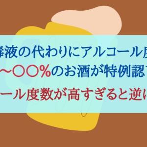 消毒液の代わりにアルコール濃度○○~○○%のお酒が特例認可!?