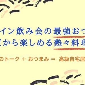 オンライン飲み会の最強おつまみ!自宅だから楽しめる熱々料理3選!