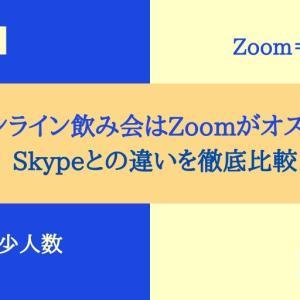 オンライン飲み会はzoomがオススメ!Skypeとの違いを徹底比較!