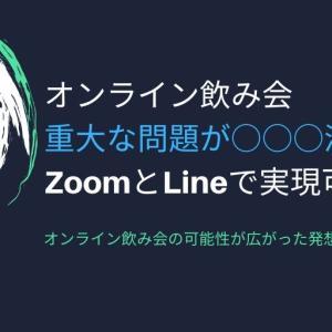 オンライン飲み会の重大な問題が○○○酒で解決!ZoomとLineで実現可能!
