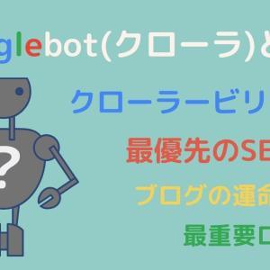 Googlebot(クローラー)とは?【クローラービリティは最優先のSEO対策】