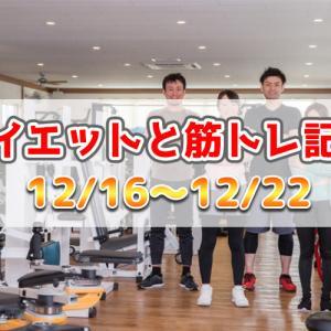 ダイエットと筋トレメニュー記録│12/16~12/22