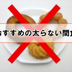 太らない間食・空腹感を満たすためのダイエット食品